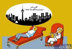 وضعیت ۳۰درصد مردم تهران را ببینید!