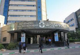 اطلاعیه سازمان حفاظت محیط زیست در رابطه با نتایج  آزمون استخدامی ۱۷اسفند ۹۷