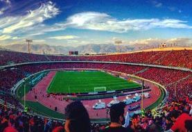تماشاگران فوتبال بدون بلیت به ورزشگاهها نروند