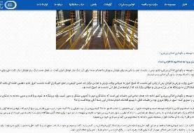 مردودی سکانس اول بلیت فروشی اینترنتی در آزادی/ ضرر بیش از ۱۵۰ میلیونی در بازی پرسپولیس