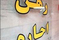 سهم بیش از ۵۰ درصدی اجاره بها در سبد خانوار ایرانی
