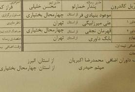 اشتباه عجیب هیئت فوتبال تهران در بازی پرسپولیس و پارسجم