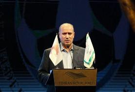 تاج: ورزشگاه آزادی مشکلات جدی داشت/ در مورد مراسم از سازمان لیگ بپرسید