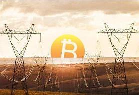راهحل دولت برای ماینرها؛ انشعاب ارز دیجیتال با تعرفه برق صادراتی