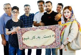 # دست_ به_کار _شیم