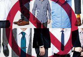 ۱۵ اشتباه رایج در نحوه لباس پوشیدن آقایان و روشهای صحیح آنها