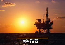 نماهنگ| اسیر نفتی