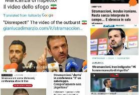 عصبانیت استراماچونی سوژه خبرگزاریهای ایتالیایی