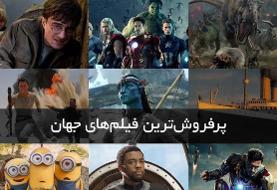 پرفروشترین فیلمهای سینمایی جهان
