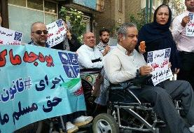 تجمع معلولان بدلیل عدم اجرای قانون جامع معلولان