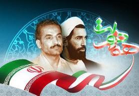 پیام تبریک نیروی انتظامی به مناسب هفته دولت