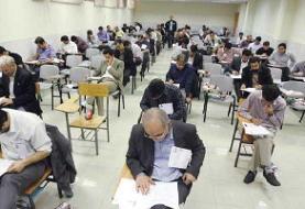 اعلام زمان مراجعه پذیرفته شدگان آزمون استخدامی در بنیاد شهید
