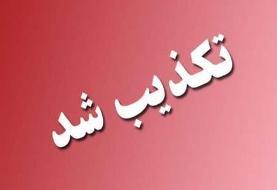 تکذیب خبر بازداشت فرزند سرلشگر صالحی