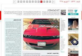 زندگی زیرپوست شهرهای عربستان
