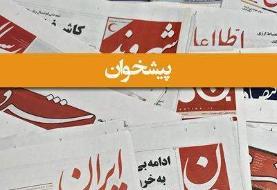 چهارم شهریور | پیشخوان روزنامههای صبح ایران
