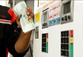 بازار سیاه بنزین در جایگاههای سوخت
