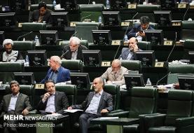 جلسه علنی آغاز شد/ ادامه بررسی لایحه تجارت در دستور کار مجلس