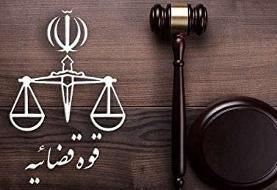 تشکیل پرونده قضایی در رابطه با فوت دختر همدانی بعد از انجام عمل جراحی بینی