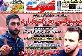 چهارم شهریور | تیتر یک روزنامههای ورزشی صبح ایران