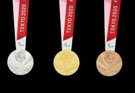 رونمایی از مدالهای بازیهای پارالمپیک ۲۰۲۰ توکیو