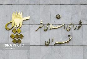 نتیجه انتخابات هیات رئیسه جدید شورای شهر | ابقا رئیس شورای شهر