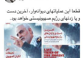 واکنش سردار سلیمانی به حملات دیوانه وار اسرائیل به لبنان و سوریه