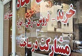 ۲۵ درصد مشاوران املاک در تهران تحصیلات دانشگاهی مرتبط دارند