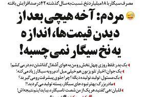 چند درصد مردم تهران اعصاب ندارند؟!