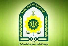 قدردانی نیروی انتظامی از ملت فهیم و انقلابی ایران