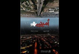 اکران مستند «امیدیهِ» در ۱۲ دانشگاه خوزستان