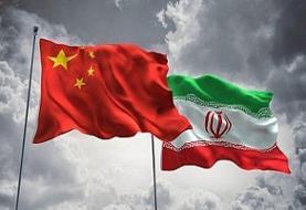 جزییات جدید برنامه ۴۰۰ میلیاردی چین برای سرمایهگذاری در ایران