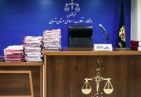 اولین جلسه دادگاه مؤسسات غیرمجاز حافظ و شرکت کشاورزی خوشه طلایی مهر
