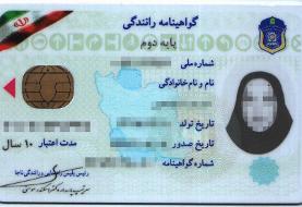 آئیننامه صدور انواع گواهینامههای رانندگی اصلاح شد