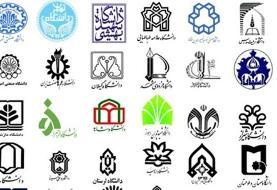۴۰ دانشگاه ایرانی در بین دانشگاههای برتر جهان