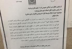 ممنوعیتی برای معاملات ملکی افراد غیربومی در لرستان اعمال نشده است