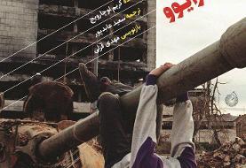 روایت ایستادگی با دست خالی در برابر نصف اروپا/«نبرد برای سارایوو» به چاپ دوم رسید