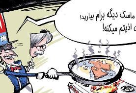 واکنش دبیر شورای عالی امنیت ملی ایران به برکناری بولتون