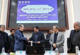 Iran finalizes water transfer project for dry east
