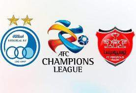 گامهای نهایی سرخابیها برای دریافت مجوز حرفهای لیگ قهرمانان آسیا