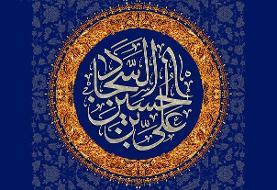 «امام سجاد(ع)» تکمیل کننده راه «سیدالشهداء(ع)» بودند/صحیفه سجادیه تفصیل دعای عرفه است