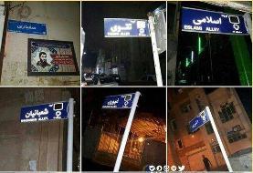 شهرداری تهران: شهروندان حذف نام