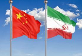 راه اندازی خط اعتباری ۴۰۰ میلیارد دلاری ایران و چین