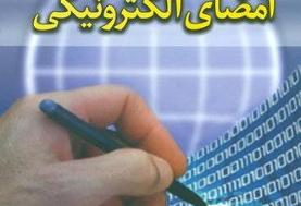 امضای الکترونیک راهی به صرفه در انجام کارهای مالی و الکترونیکی