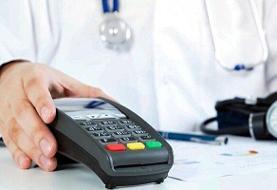 ۲۰ درصد فعالین بخش درمان در سامانه صندوق فروش ثبت نام کردند