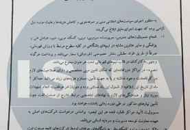 آتش وزارت نفت به جان ۳ تیم لیگ برتری! + نامه