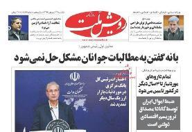 ۲۴ شهریور | مهمترین خبر روزنامههای صبح ایران