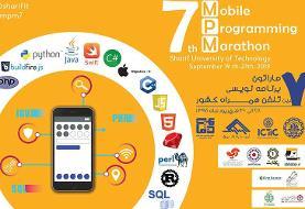 هفتمین ماراتون برنامه نویسی تلفن همراه کشور در دانشگاه شریف برگزار میشود