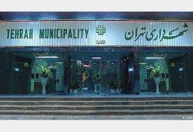 سفرهای خارجی کارکنان شهرداری تهران ضابطهمند شد