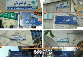 توجیه جالب شهردار تهران درباره حذف کلمه «شهید» از تابلوهای شهری