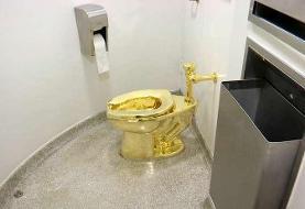 توالت طلا که به سرقت رفت
